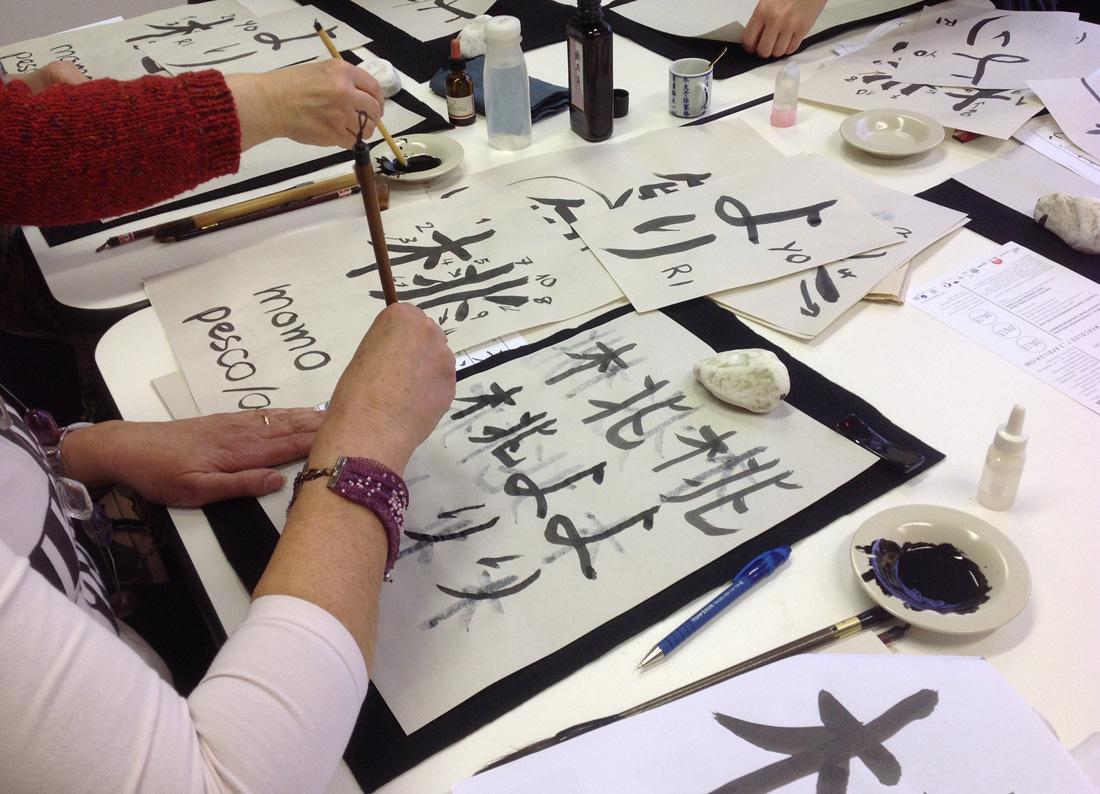 Calligrafia Giapponese Shuji 習字+