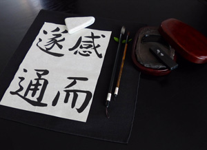 Corso di Calligrafia Giapponese
