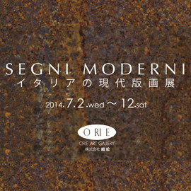 SEGNI MODERNI イタリアの現代版画展